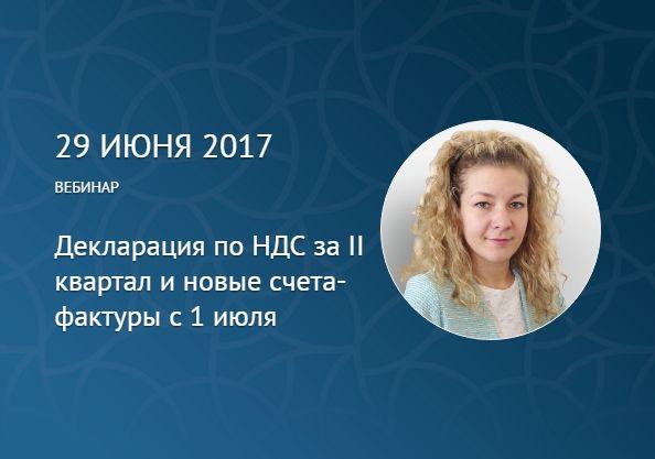 Распутываем путаницу, возникшую на вчерашнем вебинаре «Декларация по НДС и новые счета-фактуры с 1 июля»! http://e.glavbukh.ru/article.aspx?aid=568965