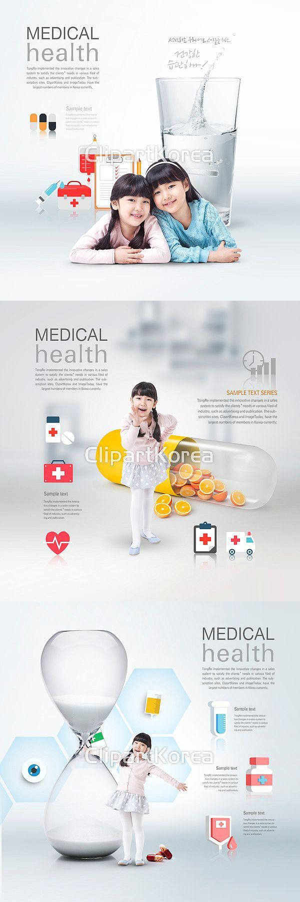 #클립아트코리아 #이미지투데이 #통로이미지 #clipartkorea #imagetoday #tongroimages #PSD #포토샵  #건강  #구급상자  #알약  #의약품  #의학  #픽토그램  #합성이미지  #혈액  #구급상자  #비타민  #우유 #의사 #병원 #약국 #Photoshop #health #first aid box #pill #medicine #pictogram #composite image #blood #vitamin #milk #Doctor #Hospital #Pharmacy