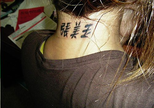 chinese-tattoo-ideas-for-women-on-neck ~ http://heledis.com/the-unique-and-distinct-chinese-tattoo-design/