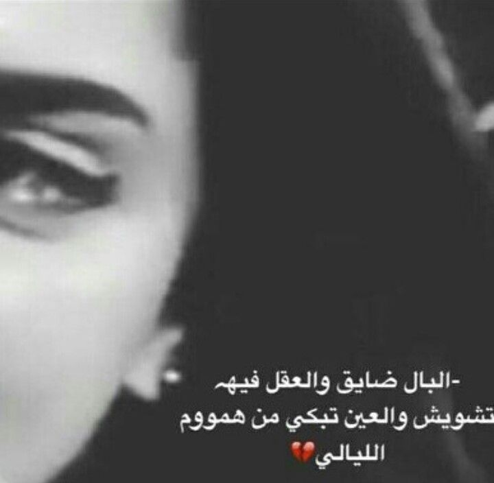Pin By روح الورد On مفضلتي Fantastic Quotes Beautiful Words Arabic Quotes