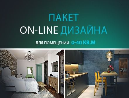 для помещений 0-40 кв.м - Услуги - Онлайн интерьеры