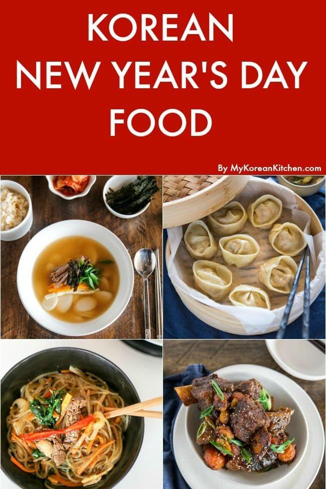 11 Korean New Year Food You Should Try Korean New Year New