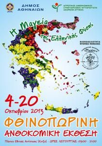 Τι καλύτερο από μια βόλτα στην καθιερωμένη πια Ανθοκομική Έκθεση του Δήμου Αθηναίων