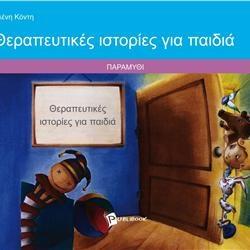 Θεραπευτικές ιστορίες για παιδιά imommy.gr