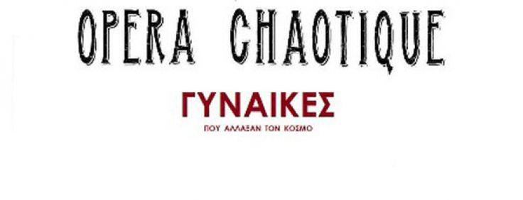 Οι Opera Chaotique στο Κελάρι του Athenaeum  4/1