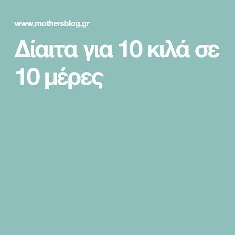 Δίαιτα για 10 κιλά σε 10 μέρες