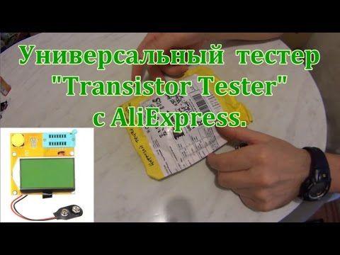 """Универсальный цифровой  тестер """"Transistor Tester""""  с AliExpress."""
