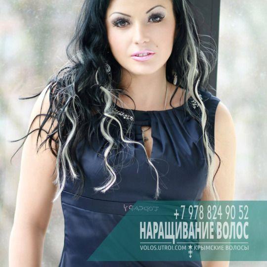 Наращивание отдельных прядей http://long-hair.krim.co/post/154373037151  С помощью наращивания отдельных прядей, можно создать свой неповторимый образ, который покорит сердца окружающих и запомнится надолго… Наращивание волос в Симферополе в студии красоты Юлии Акуловой, это профессиональные руки мастера, широкий выбор различных натуральных волос высокого качества (не Китай) - только Крымские волосы, которые прошли строгий контроль и соответствуют качеству, поэтому проблем с запутываем…