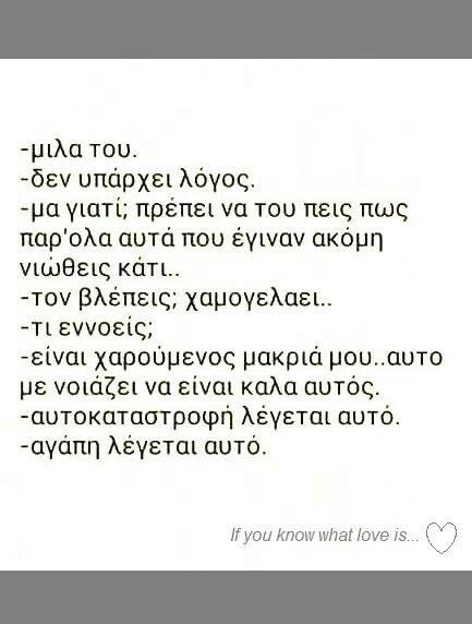 Αγαπη ειναι...