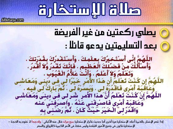 دعاء الإستخارة للخطوبة وللزواج مكتوب كامل 2017 دعاء تيسير الأمور للعمل مستجاب وقصير صلاة الإستخارة للسفر بالصور Learn Islam Islamic Phrases Islamic Love Quotes