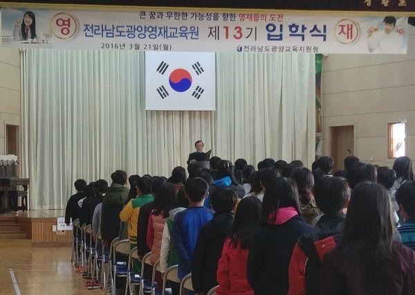광양영재교육원, 2016년 새학기 시작