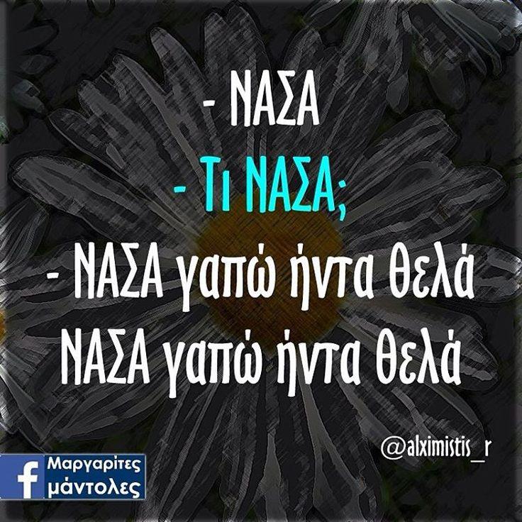 """#margarites_mantoles #ataka #atakes #greekposts #greekquotes #greekstatus"""