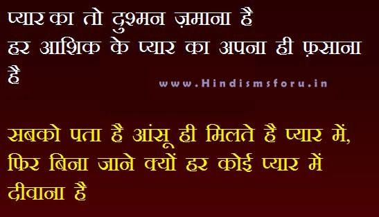 Love sms shayari photo image wallpaper picture - Love wallpaper thought in hindi ...