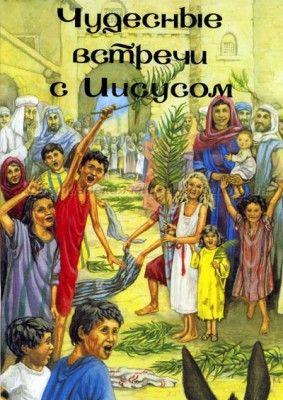 Чудесные встречи с Иисусом. Цветные иллюстрации Б. А. Рамсботтом Иллюстрированная книжка с рассказами для маленьких детей.