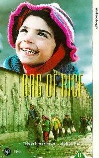 Kiseye Berendj (Bag of Rice) Poster. Wonderful Iranian film (1998)