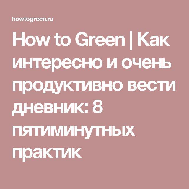 How to Green | Как интересно и очень продуктивно вести дневник: 8 пятиминутных практик