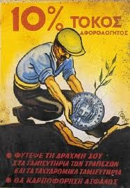 The post office was also a bank in Greece and offered great interest rates for its depositors .