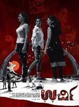 Urvi 2017 Kannada Full Movie Free Watch online DVD