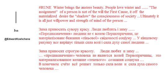 #Koshchenets  #human   #perfection  #rune   #Google+