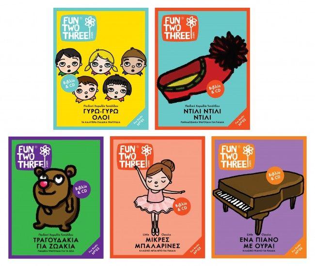 1 παιδάκι κερδίζει μια σειρά των CD βιβλίων Fun Books και άλλα 10 κερδίζουν δωρεάν συνδρομή για το funtwothree.com