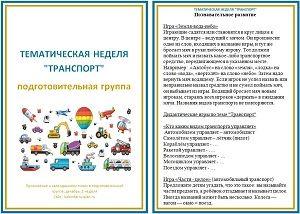 """Календарный план на декабрь, подготовительная группа """"Транспорт"""""""