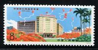 China Stamps - 1973, N95, Scott 1130 Chinese Export Commodities Fair, MNH, F-VF (91130)