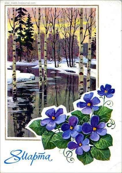 1975-Кузнецов-Мин.связи СССР | открытки, поздравления | Постила