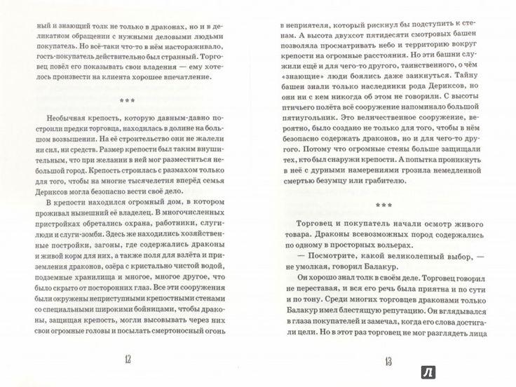 Иллюстрация 1 из 1 для Парацельс Маггроу и торговец драконами - Джон Котлинг | Лабиринт - книги. Источник: Лабиринт