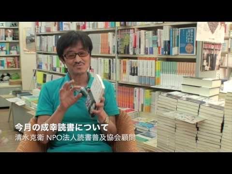 成幸読書頒布会 - NPO法人読書普及協会