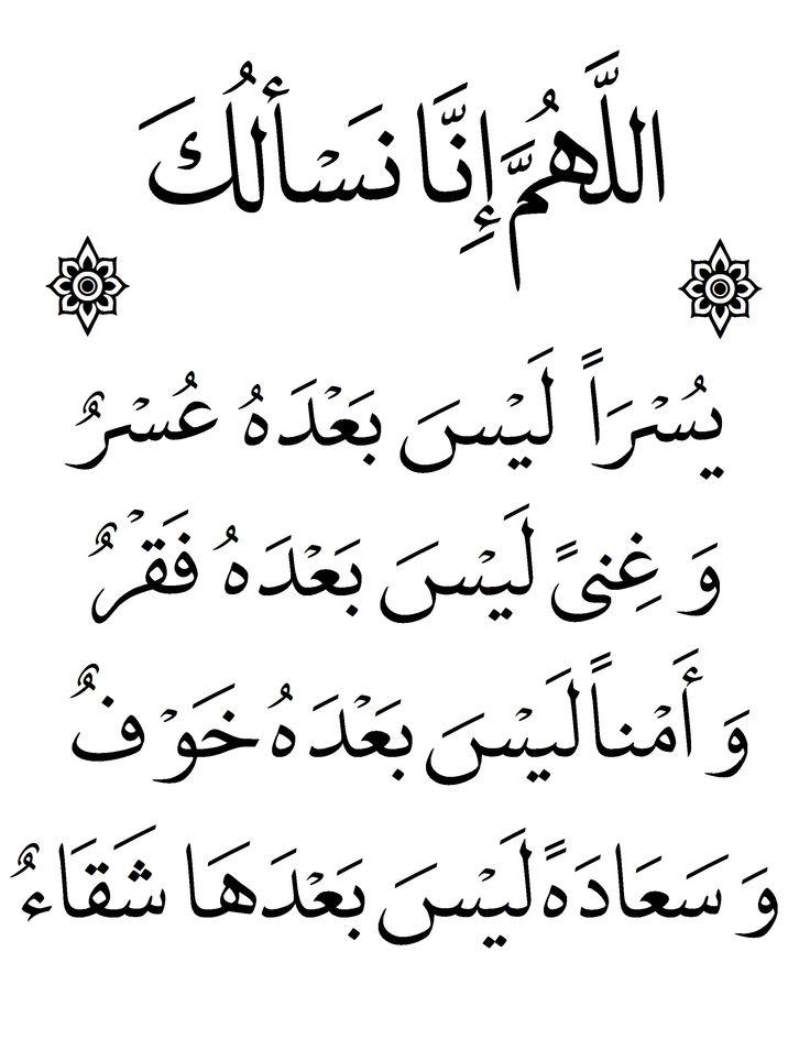اللهم انا نسالك يسرا ليس بعدة عسر و غنى ليس بعدة فقر و امنا ليس بعدة خوف و سعادة ليس بعدها شقاء
