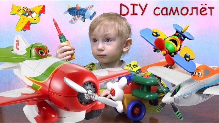 ✈DIY конструктор  собираем самолет распаковка игрушки The designer colle...
