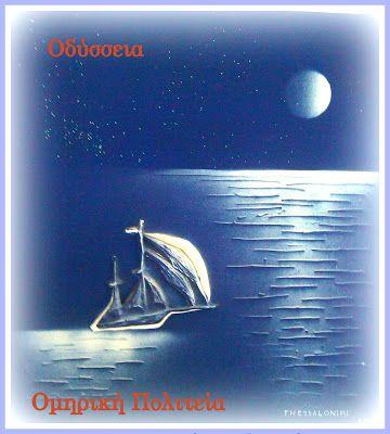 Odyssey 2008