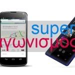 Τεράστιος Διαγωνισμός! Κερδίστε HTC 8X, LG Nexus 4 και πολλά δώρα!