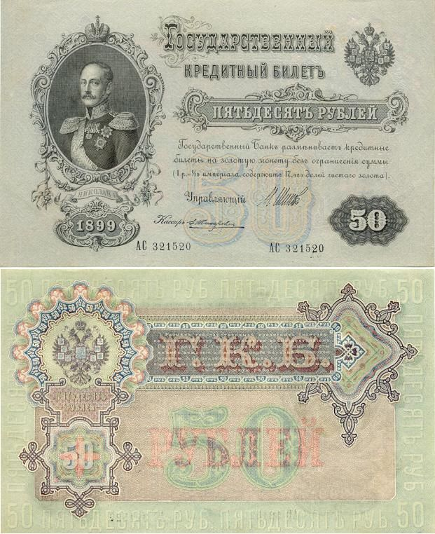 Banknotes.com - Russia 50 Rubles 1899 - Bank Notes, Paper Money, World Currency, Banknotes, Banknote, Bank-Notes, Coins Currency. Currency Collector. Pictures of Money, Photos of Bank Notes, Currency Images, Currencies of the World.