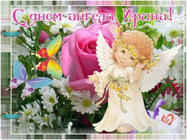 Картинка с днем ангела ирина когда, днем деда мороза
