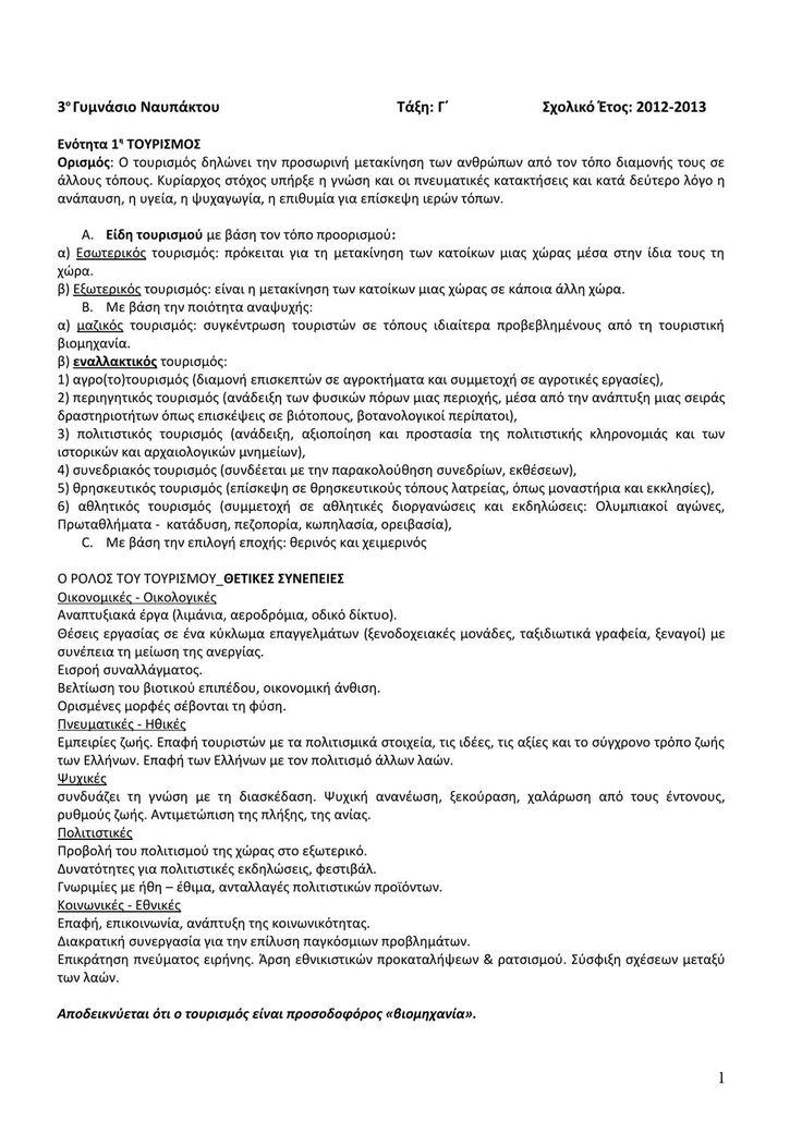 tourismos neoelliniki glwssa, enotita 1 gg