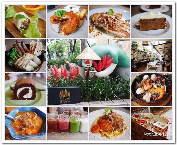 台北中正區, 親子餐廳, 農人餐桌
