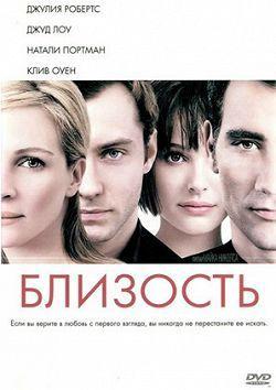 Близость (2005)