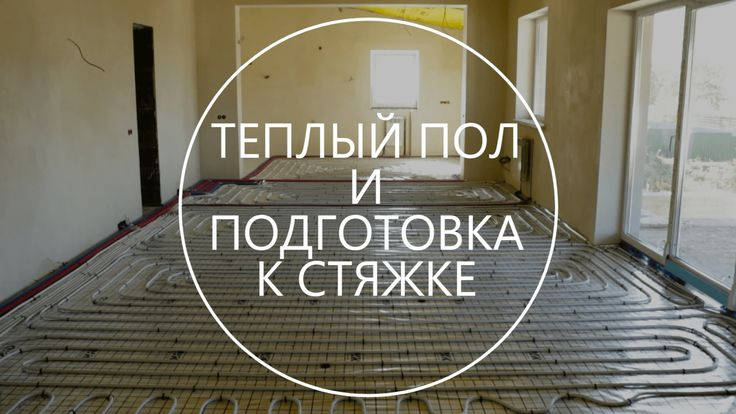 Монтаж теплого пола и другие сантехнические работы - Строительство дома ...