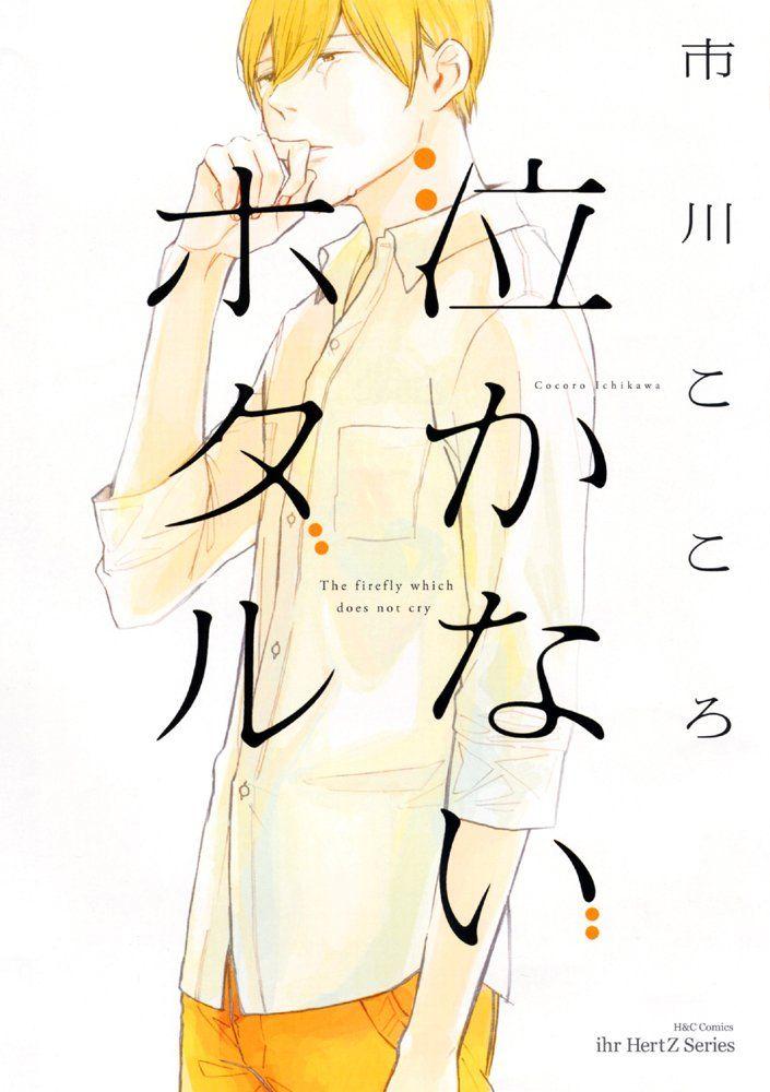 Amazon.co.jp: 泣かないホタル (H&C Comics ihr HertZシリーズ 139): 市川 こころ: 本
