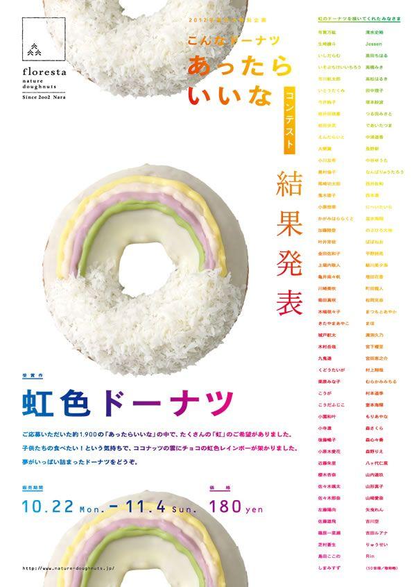 「虹色ドーナツ」