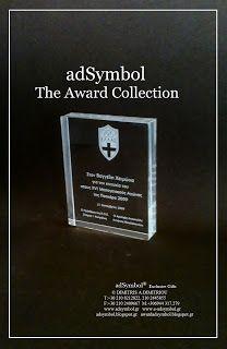 AWARDS adSymbol The World of Awards        : ΒΡΑΒΕΙΟ plexiglass - laser - ειδική κατασκευή για ...