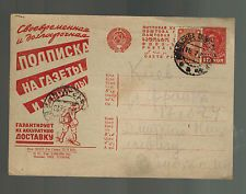 1936 RUSSIA USSR Postal Stationery Postcard Advertising Cover Newspaper Delivery