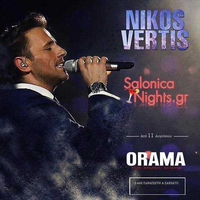 Νίκος Βέρτης @ ORAMA Live Τηλ:6983749816