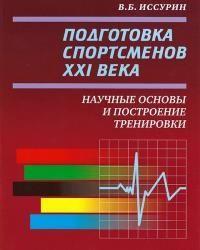 Иссурин В.Б. - Подготовка спортсменов XXI века. Научные основы и построение тренировки