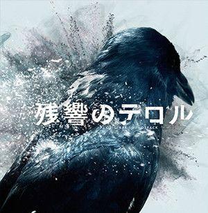 Preview Yoko Kanno's Terror in Resonance Soundtrack - News - Anime News Network