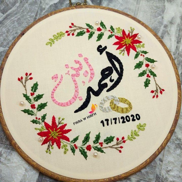 طارة تطريز برازيلي Embroidery Decorative Plates Decor
