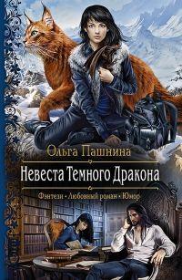Невеста Темного Дракона — Ольга Пашнина