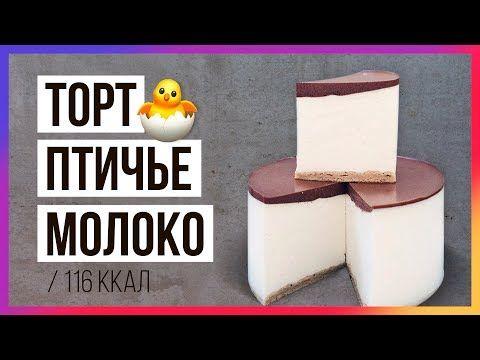 """ПП- торт """"Птичье молоко"""" (116 ккал) - Простые рецепты Овкусе.ру"""