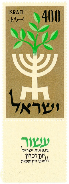 Israel postage stamp: menorah, ca 1958 Join https://www.facebook.com/pages/Israel-Information-Center-Ithaca/1513322575572798